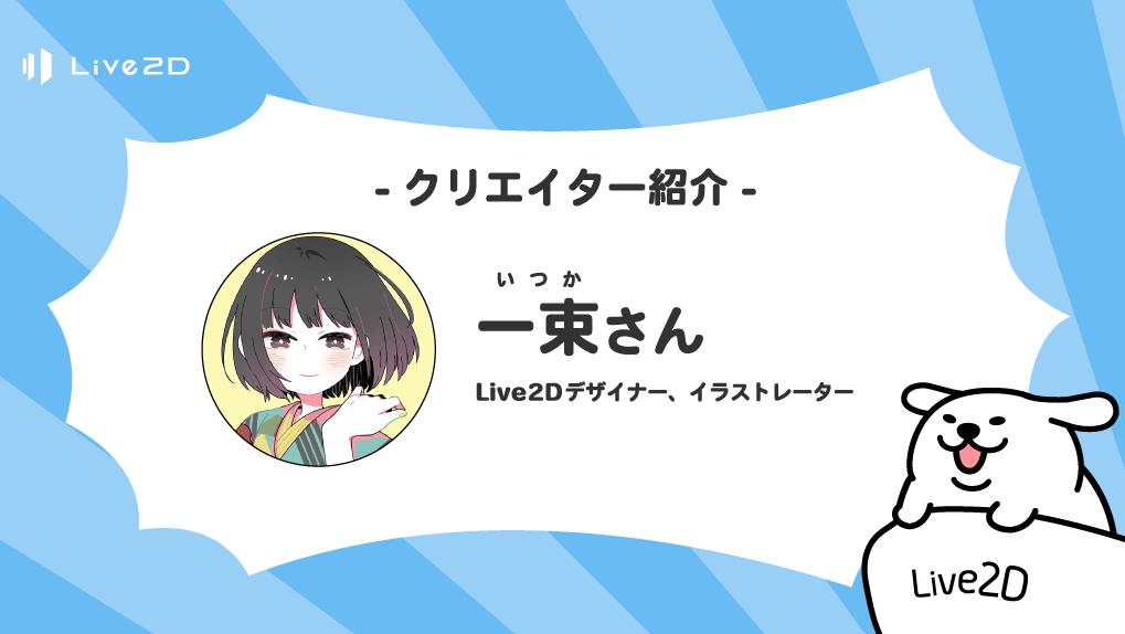 Live2Dクリエイター紹介